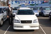 トヨタ クラウンエステート (CROWN ESTATE) ハイブリッドカー専門店 エコセル