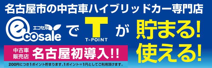 中古車販売店では名古屋初!エコセルでTポイントが貯まる!使える!